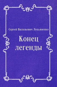 Cover Konec legendy (in Russian Language)
