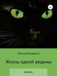 Cover Жизнь одной ведьмы