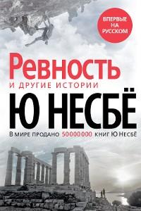 Cover Ревность и другие истории