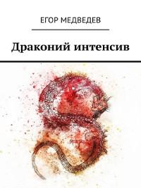 Cover Драконий интенсив
