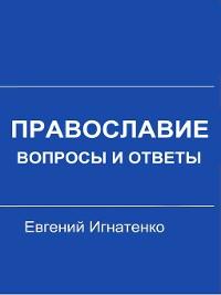 Cover Свидетелям Иеговы о Православии