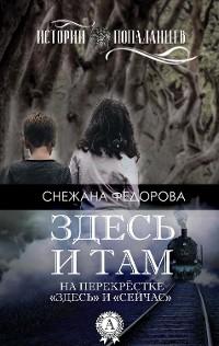"""Cover Здесь и там на перекрестке """"здесь"""" и """"сейчас"""""""