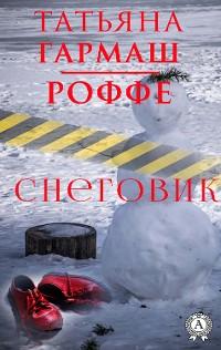 Cover Снеговик