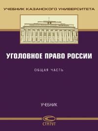 Cover Уголовное право России. Общая часть