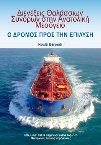 Cover Maritime Disputes in the Eastern Mediterranean