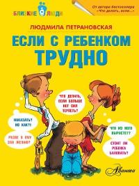 Cover Если с ребенком трудно