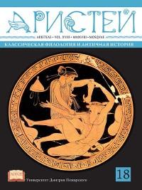 Cover Журнал Аристей. Вестник классической филологии и античной истории. Том XVIII, 2018