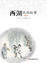 """Cover 西湖民间故事(美绘版)  """"(The Folk Tales of the West Lake)"""