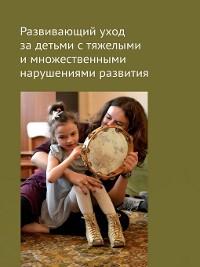 Cover Развивающий уход за детьми с тяжелыми и множественными нарушениями развития