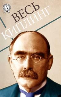 Cover Весь Киплинг