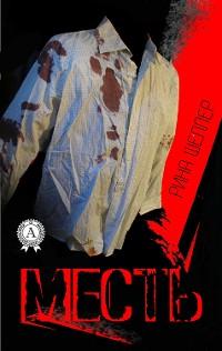 Cover Месть