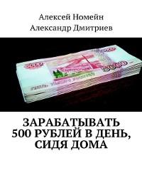 Cover Зарабатывать 500рублей вдень, сидядома