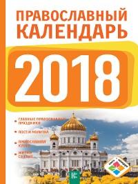Cover Православный календарь на 2018 год