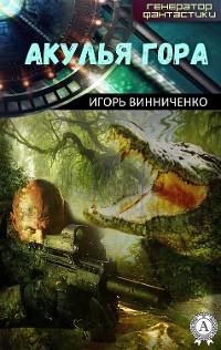 Cover Акулья гора