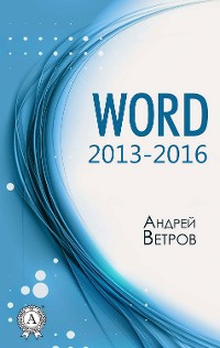Cover Word 2013—2016