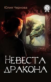 Cover Невеста дракона