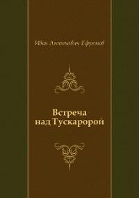 Cover Vstrecha nad Tuskaroroj (in Russian Language)