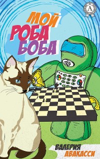 Cover Мой Роба Боба