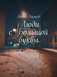 Cover Люди сБольшой буквы