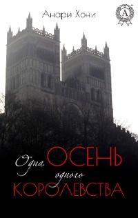 Cover Одна осень одного королевства