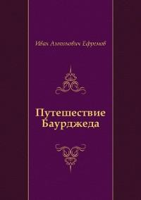 Cover Puteshestvie Baurdzheda (in Russian Language)