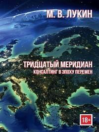 Cover Тридцатый меридиан. Консалтинг в эпоху перемен.