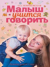 Cover Малыш учится говорить. Развитие речи от 1 года до 3 лет