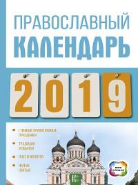 Cover Православный календарь на 2019 год