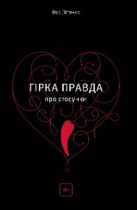 Cover Гірка правда про стосунки