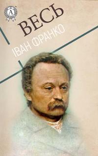 Cover Весь Іван Франко