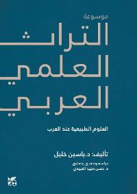 Cover Mawsuat Al-Turath Al-'Arabii: Al-Kitab Al-Thani