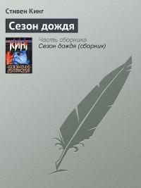 Cover Сезон дождя