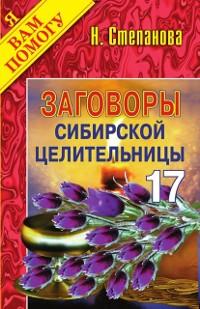 Cover Zagovory sibirskoj tselitelnitsy - 17
