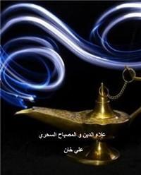 Cover علاء الدين و المصباح السحري