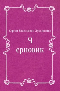 Cover CHernovik (in Russian Language)