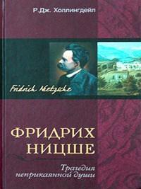 Cover Фридрих Ницше. Трагедия неприкаянной души