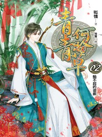 Cover 青青何盼草02
