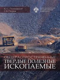 Cover Общераспространенные твердые полезные ископаемые. Учебное пособие