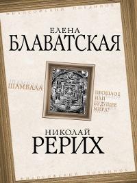 Cover Шамбала. Прошлое или будущее мира?