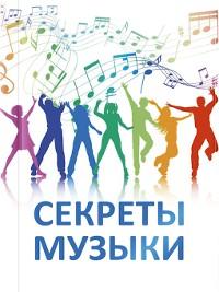 Cover Секреты музыки