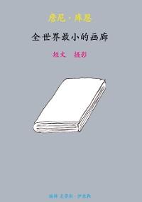 Cover Die kleinste Galerie der Welt gastiert in China