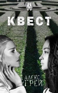 Cover Квест