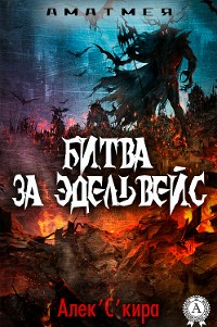 Cover Аматмея. Битва за Эдельвейс