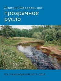 Cover Прозрачное русло. Из стихотворений 2011–2018