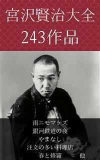 Cover 宮沢賢治 雨ニモマケズ、銀河鉄道の夜、やまなし、注文の多い料理店、春と修羅 他