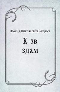 Cover K zvyozdam (in Russian Language)