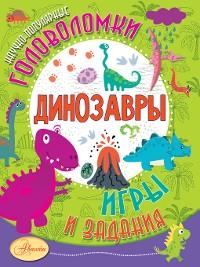 Cover Динозавры