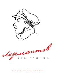 Cover Лермонтов без глянца