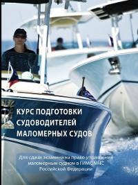 Cover Курс подготовки судоводителей маломерных судов