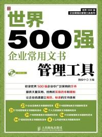 Cover 世界500强企业常用文书管理工具